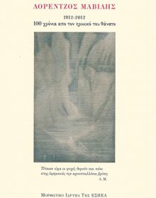 ΛΟΡΕΝΤΖΟΣ ΜΑΒΙΛΗΣ 1912-2012