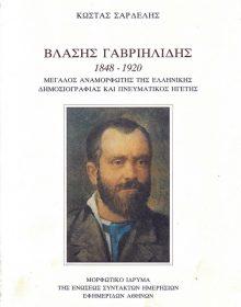 ΒΛΑΣΗΣ ΓΑΒΡΙΗΛΙΔΗΣ 1848-1920
