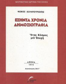 60 ΧΡΟΝΙΑ ΔΗΜΟΣΙΟΓΡΑΦΙΑ ΤΟΥ ΦΩΚΟΥ ΚΟΥΝΤΟΥΡΙΩΤH