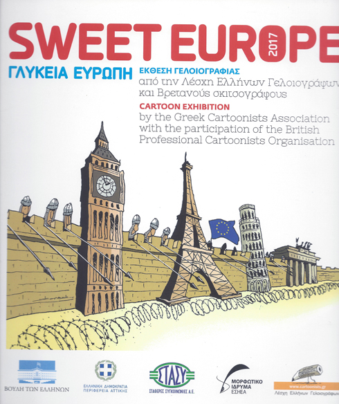SWEET EUROPE-ΓΛΥΚΕΙΑ ΕΥΡΩΠΗ