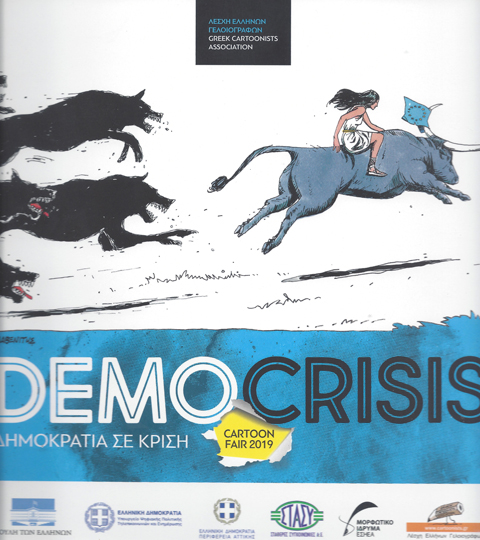DEMOCRISIS. ΔΗΜΟΚΡΑΤΙΑ ΣΕ ΚΡΙΣΗ