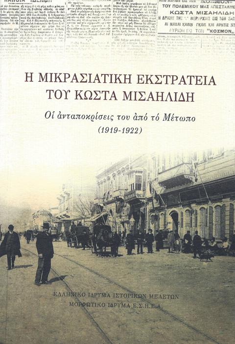 Η ΜΙΚΡΑΣΙΑΤΙΚΗ ΕΚΣΤΡΑΤΕΙΑ ΤΟΥ ΚΩΣΤΑ ΜΙΣΑΗΛΙΔΗ.ΟΙ ΑΝΤΑΠΟΚΡΙΣΕΙΣ ΤΟΥ ΑΠΟ ΤΟ ΜΕΤΩΠΟ (1919-1922).